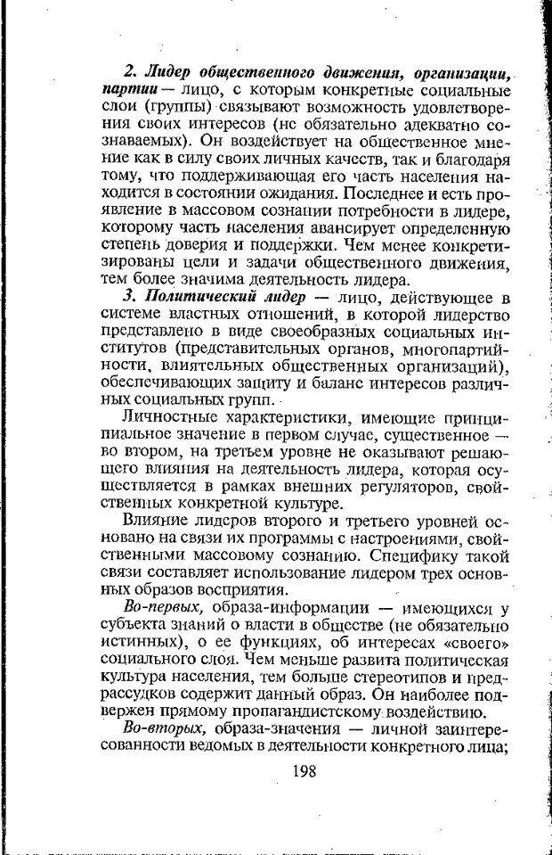 DJVU. Психология лидерства: Хрестоматия. Сельченок К. В. Страница 200. Читать онлайн