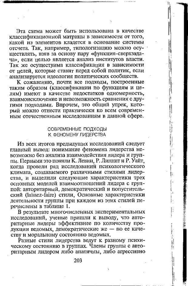 DJVU. Психология лидерства: Хрестоматия. Сельченок К. В. Страница 205. Читать онлайн