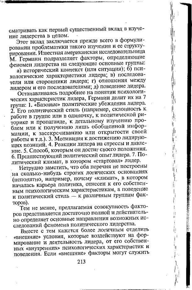 DJVU. Психология лидерства: Хрестоматия. Сельченок К. В. Страница 215. Читать онлайн