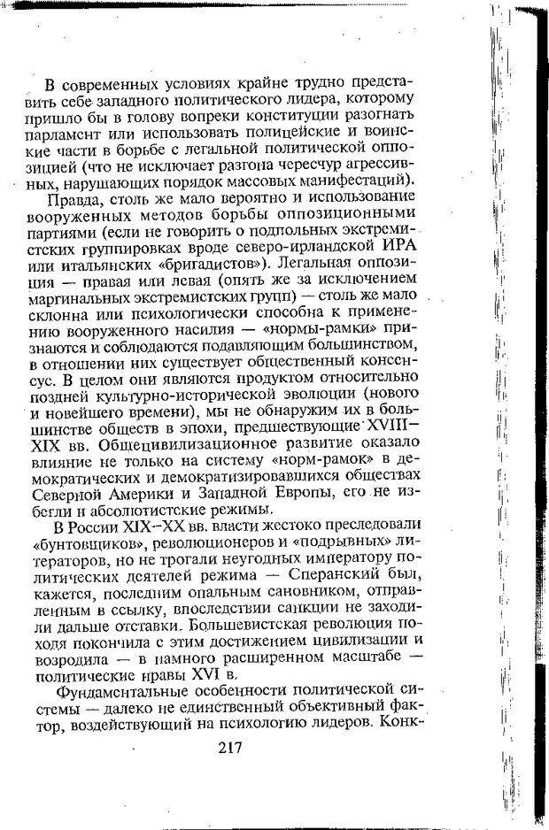 DJVU. Психология лидерства: Хрестоматия. Сельченок К. В. Страница 219. Читать онлайн