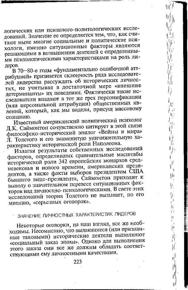 DJVU. Психология лидерства: Хрестоматия. Сельченок К. В. Страница 225. Читать онлайн