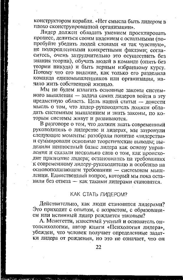 DJVU. Психология лидерства: Хрестоматия. Сельченок К. В. Страница 24. Читать онлайн