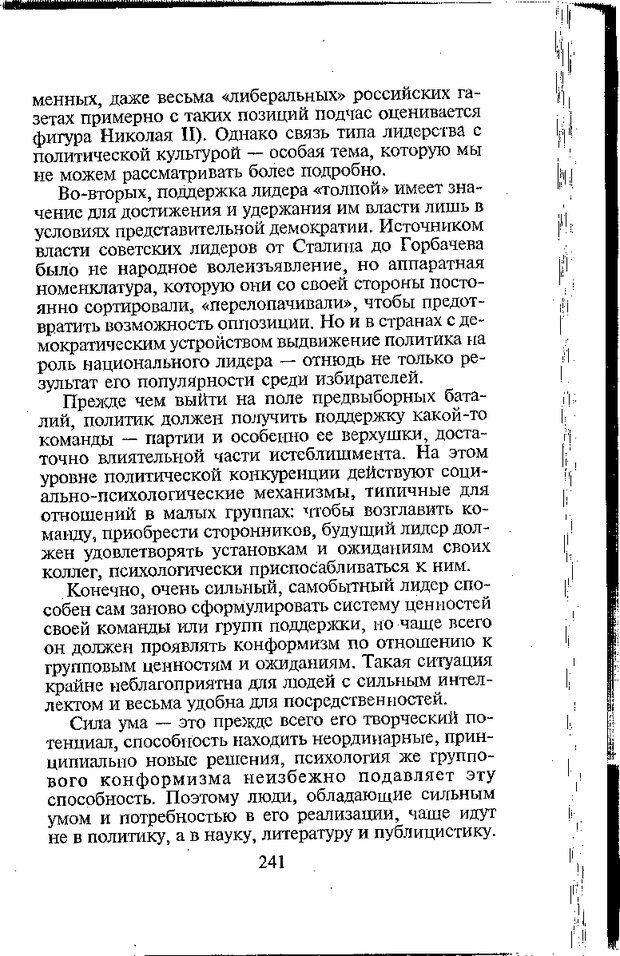 DJVU. Психология лидерства: Хрестоматия. Сельченок К. В. Страница 243. Читать онлайн