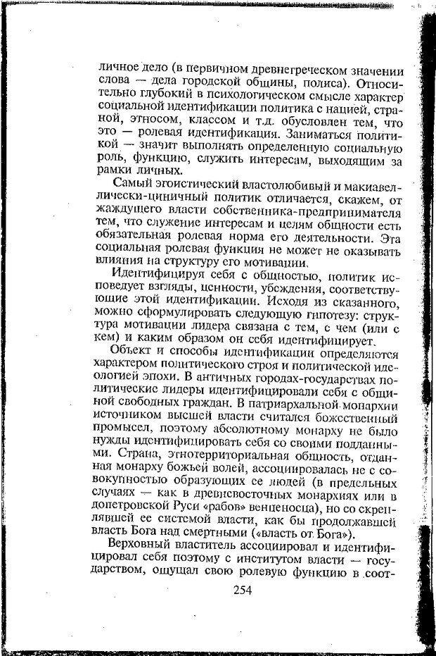 DJVU. Психология лидерства: Хрестоматия. Сельченок К. В. Страница 256. Читать онлайн