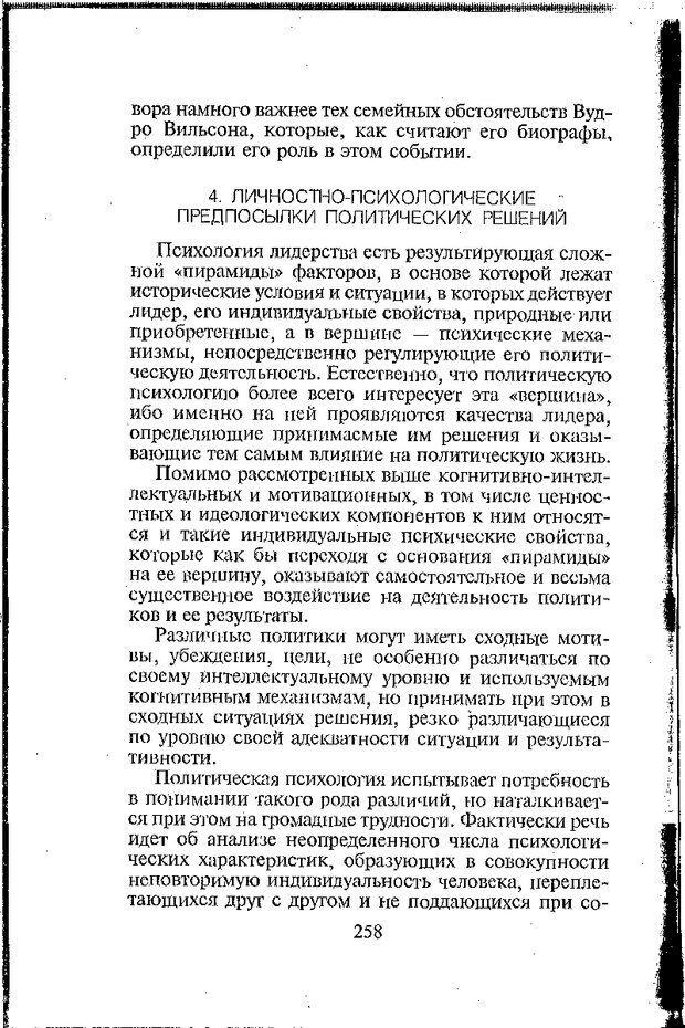 DJVU. Психология лидерства: Хрестоматия. Сельченок К. В. Страница 260. Читать онлайн