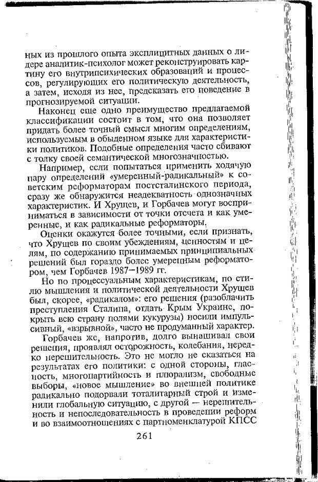 DJVU. Психология лидерства: Хрестоматия. Сельченок К. В. Страница 263. Читать онлайн