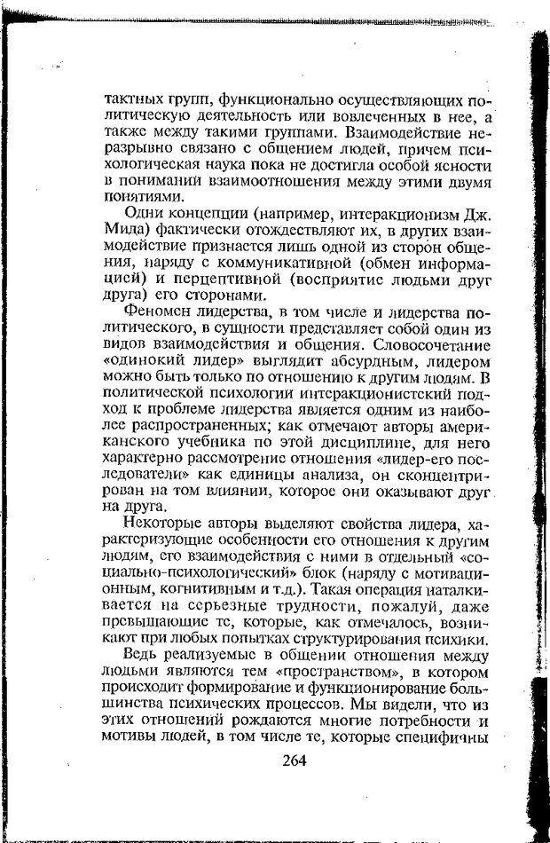 DJVU. Психология лидерства: Хрестоматия. Сельченок К. В. Страница 266. Читать онлайн