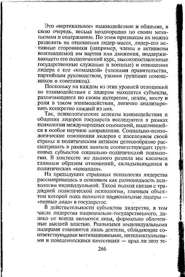 DJVU. Психология лидерства: Хрестоматия. Сельченок К. В. Страница 268. Читать онлайн