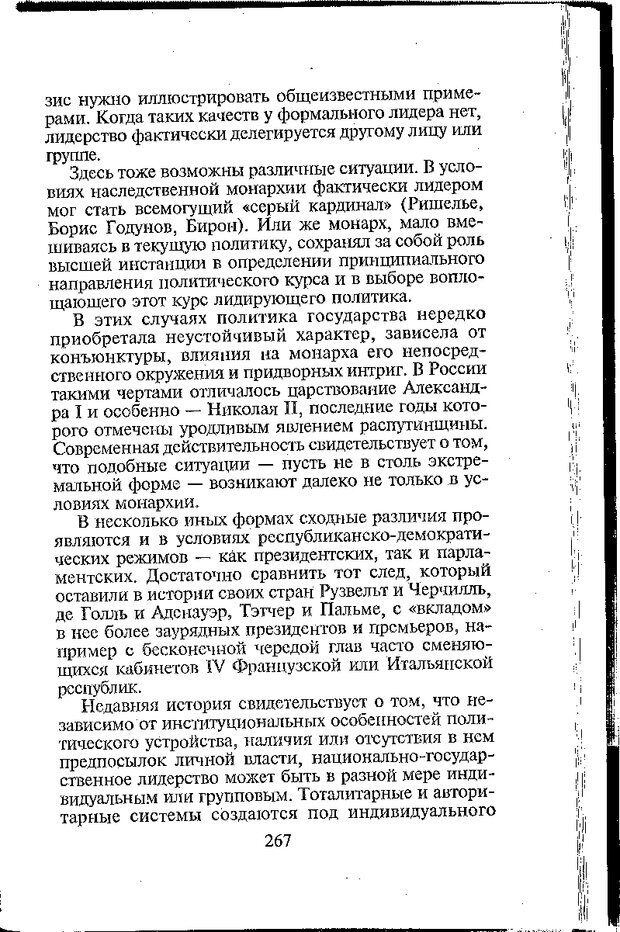 DJVU. Психология лидерства: Хрестоматия. Сельченок К. В. Страница 269. Читать онлайн