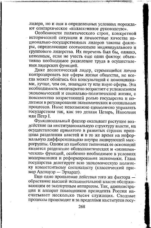 DJVU. Психология лидерства: Хрестоматия. Сельченок К. В. Страница 270. Читать онлайн
