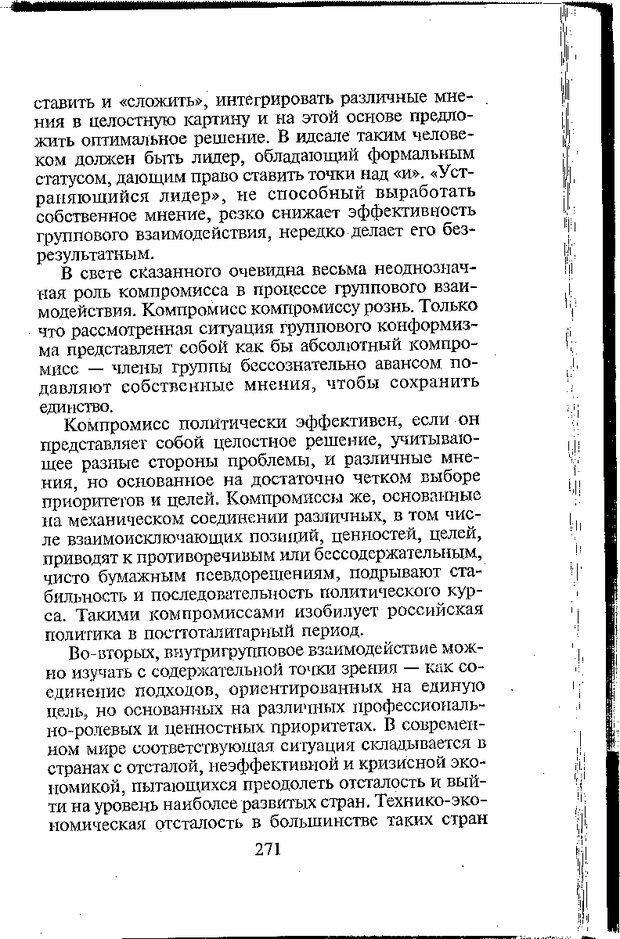 DJVU. Психология лидерства: Хрестоматия. Сельченок К. В. Страница 273. Читать онлайн
