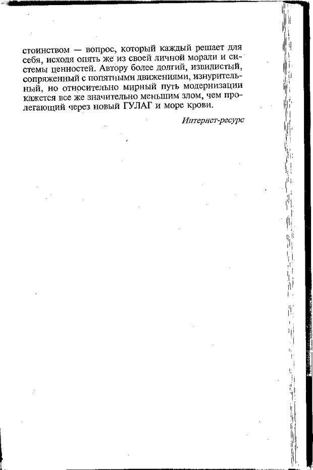 DJVU. Психология лидерства: Хрестоматия. Сельченок К. В. Страница 279. Читать онлайн