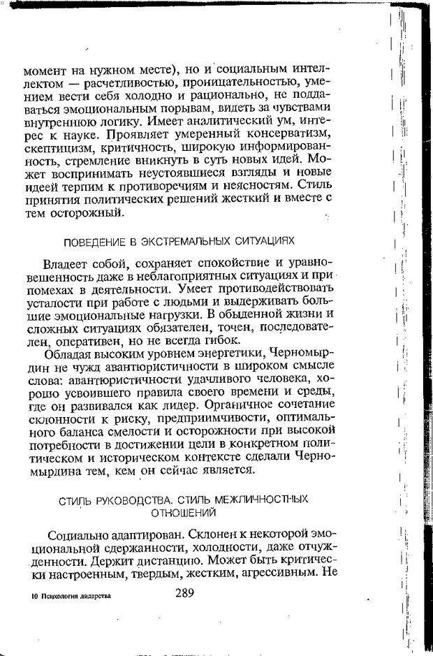 DJVU. Психология лидерства: Хрестоматия. Сельченок К. В. Страница 291. Читать онлайн