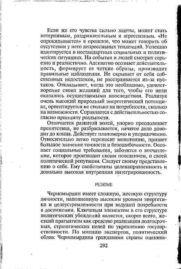 DJVU. Психология лидерства: Хрестоматия. Сельченок К. В. Страница 294. Читать онлайн