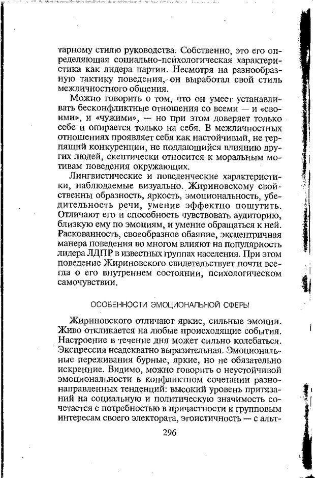 DJVU. Психология лидерства: Хрестоматия. Сельченок К. В. Страница 298. Читать онлайн