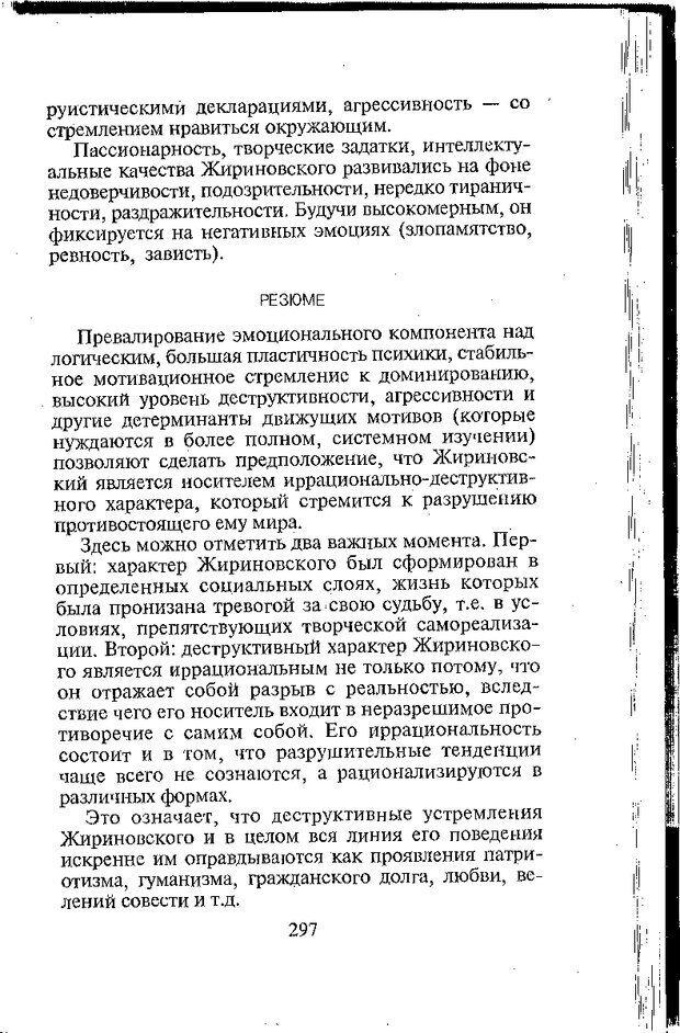 DJVU. Психология лидерства: Хрестоматия. Сельченок К. В. Страница 299. Читать онлайн