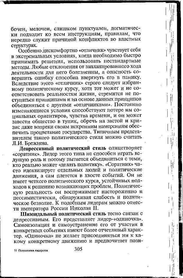 DJVU. Психология лидерства: Хрестоматия. Сельченок К. В. Страница 307. Читать онлайн