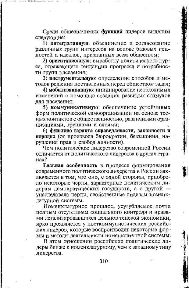 DJVU. Психология лидерства: Хрестоматия. Сельченок К. В. Страница 312. Читать онлайн