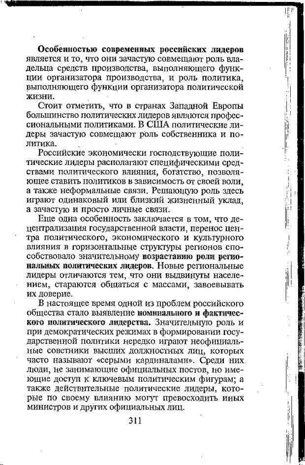 DJVU. Психология лидерства: Хрестоматия. Сельченок К. В. Страница 313. Читать онлайн
