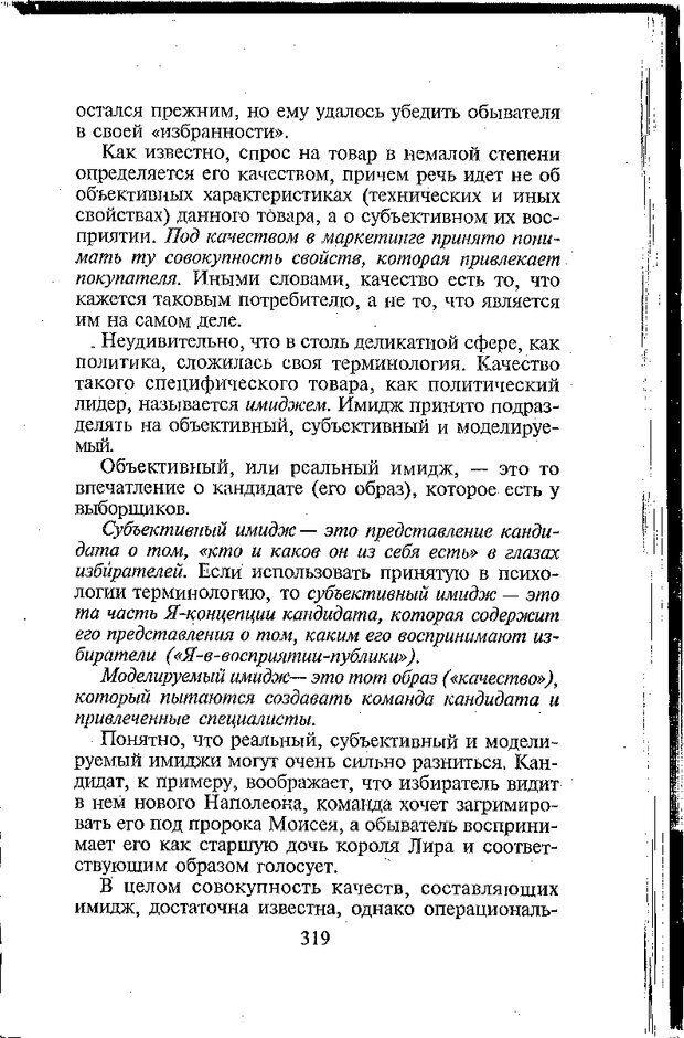 DJVU. Психология лидерства: Хрестоматия. Сельченок К. В. Страница 321. Читать онлайн