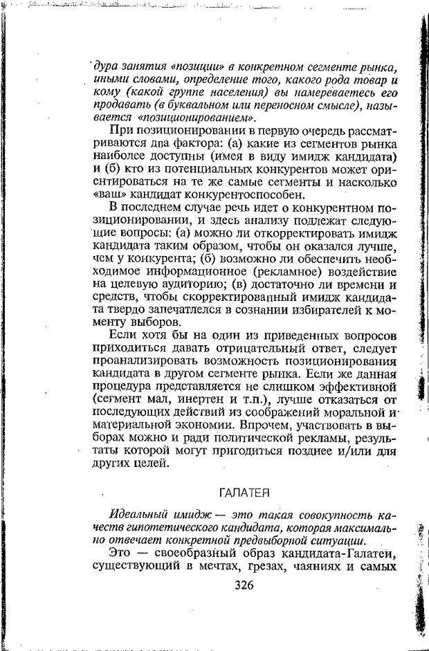 DJVU. Психология лидерства: Хрестоматия. Сельченок К. В. Страница 328. Читать онлайн