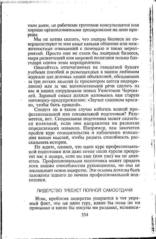DJVU. Психология лидерства: Хрестоматия. Сельченок К. В. Страница 336. Читать онлайн
