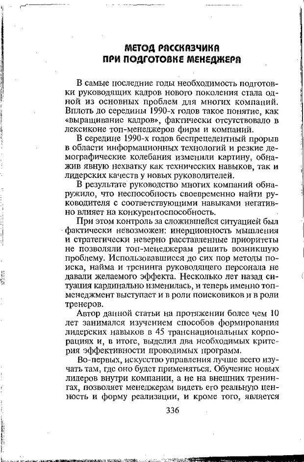 DJVU. Психология лидерства: Хрестоматия. Сельченок К. В. Страница 338. Читать онлайн