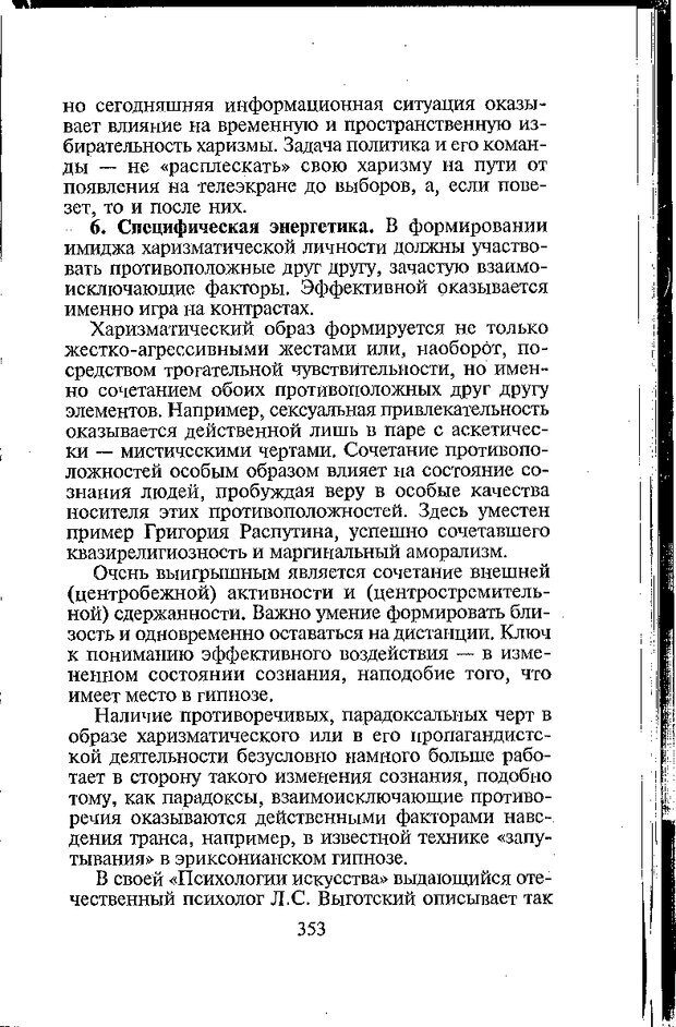 DJVU. Психология лидерства: Хрестоматия. Сельченок К. В. Страница 355. Читать онлайн