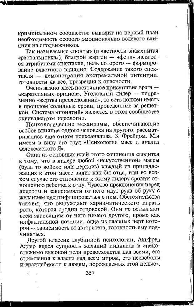 DJVU. Психология лидерства: Хрестоматия. Сельченок К. В. Страница 359. Читать онлайн