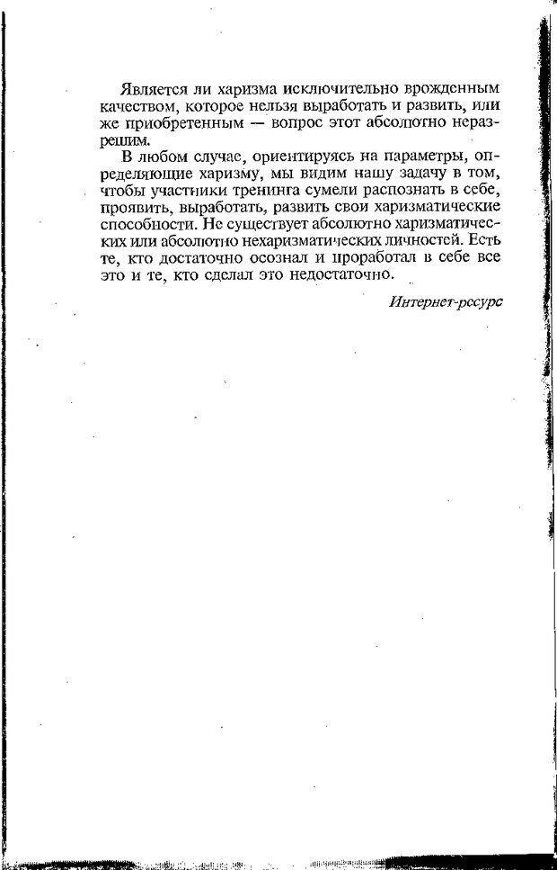 DJVU. Психология лидерства: Хрестоматия. Сельченок К. В. Страница 362. Читать онлайн