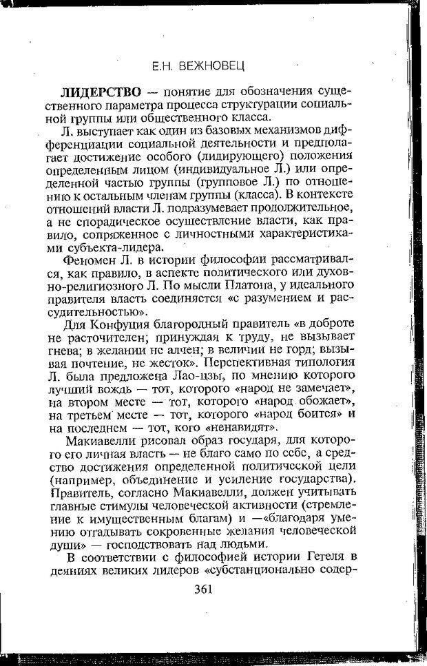 DJVU. Психология лидерства: Хрестоматия. Сельченок К. В. Страница 363. Читать онлайн