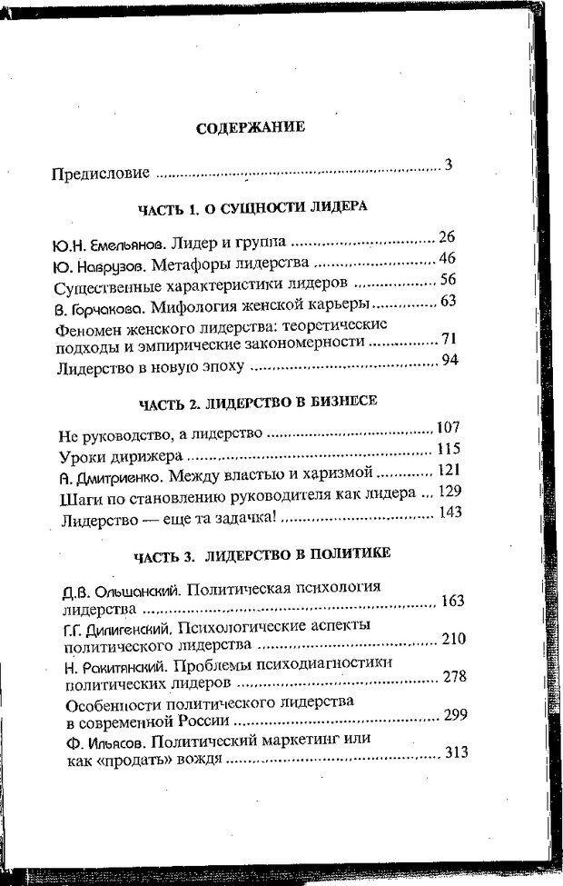 DJVU. Психология лидерства: Хрестоматия. Сельченок К. В. Страница 367. Читать онлайн
