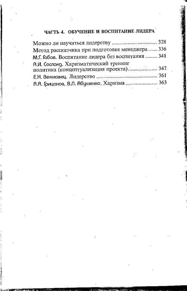 DJVU. Психология лидерства: Хрестоматия. Сельченок К. В. Страница 368. Читать онлайн