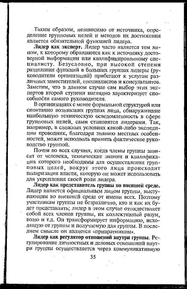 DJVU. Психология лидерства: Хрестоматия. Сельченок К. В. Страница 37. Читать онлайн