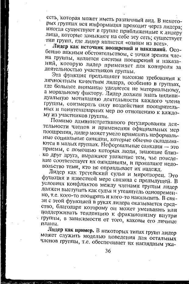 DJVU. Психология лидерства: Хрестоматия. Сельченок К. В. Страница 38. Читать онлайн