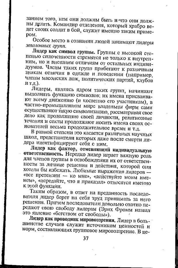 DJVU. Психология лидерства: Хрестоматия. Сельченок К. В. Страница 39. Читать онлайн