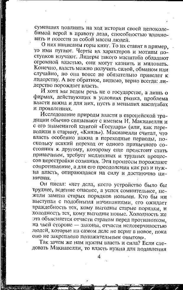 DJVU. Психология лидерства: Хрестоматия. Сельченок К. В. Страница 6. Читать онлайн