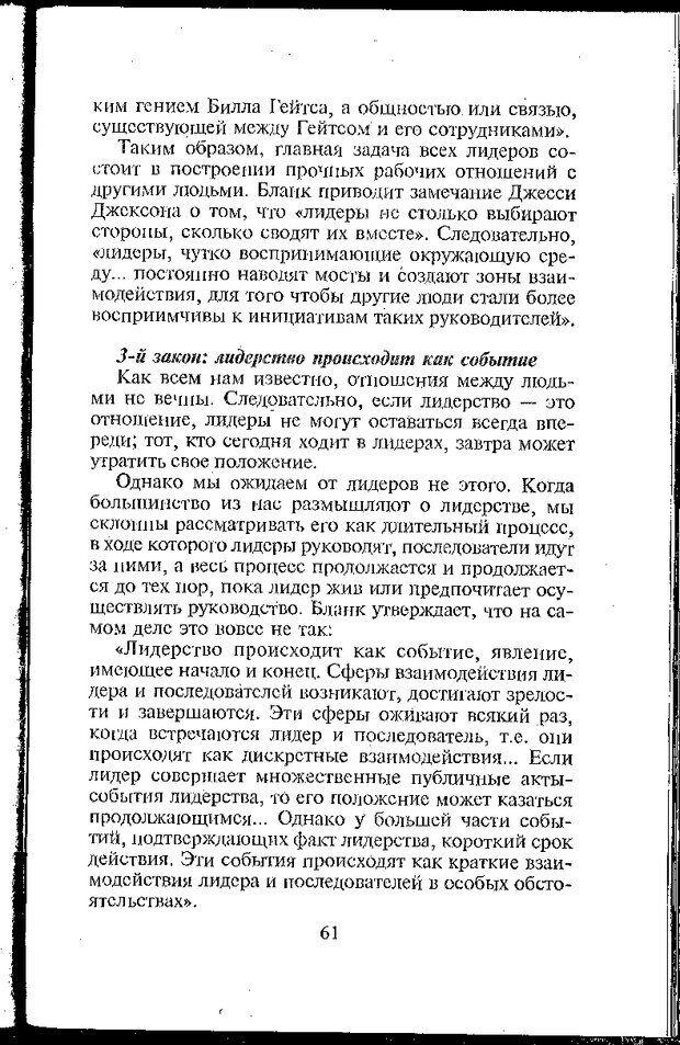 DJVU. Психология лидерства: Хрестоматия. Сельченок К. В. Страница 63. Читать онлайн