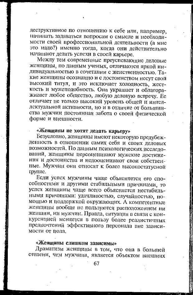 DJVU. Психология лидерства: Хрестоматия. Сельченок К. В. Страница 69. Читать онлайн