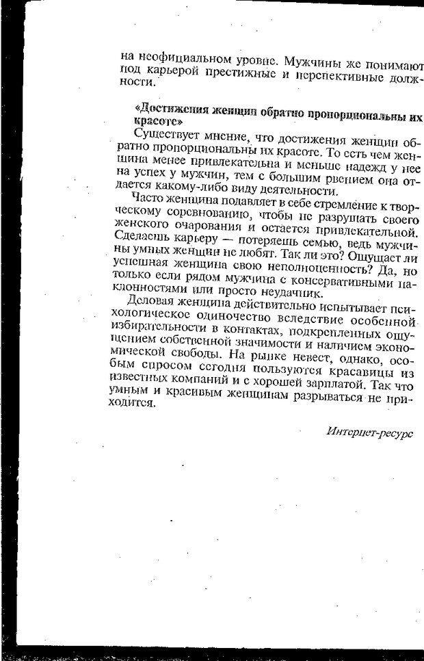 DJVU. Психология лидерства: Хрестоматия. Сельченок К. В. Страница 72. Читать онлайн