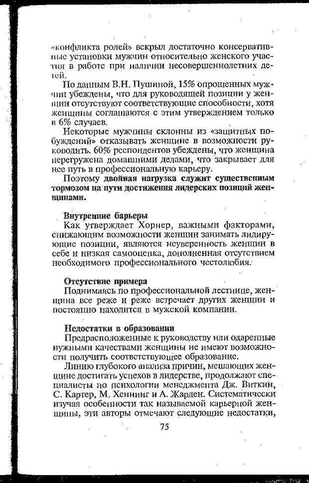 DJVU. Психология лидерства: Хрестоматия. Сельченок К. В. Страница 77. Читать онлайн