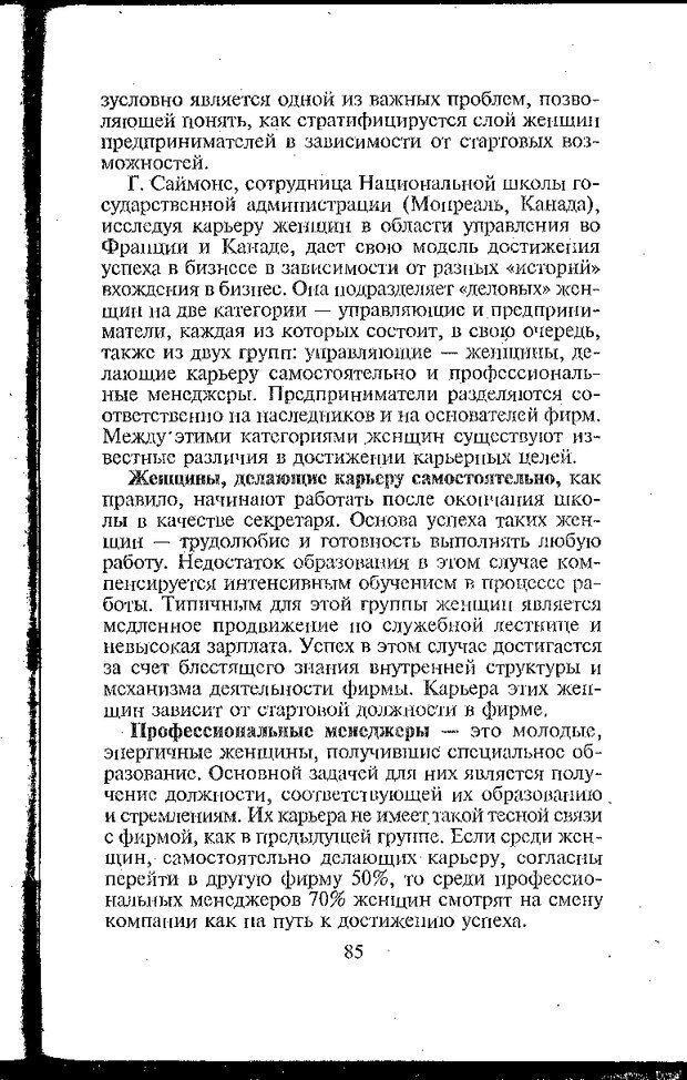 DJVU. Психология лидерства: Хрестоматия. Сельченок К. В. Страница 87. Читать онлайн