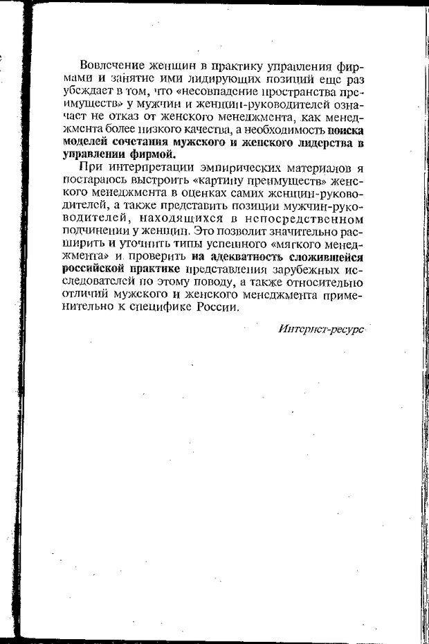 DJVU. Психология лидерства: Хрестоматия. Сельченок К. В. Страница 95. Читать онлайн
