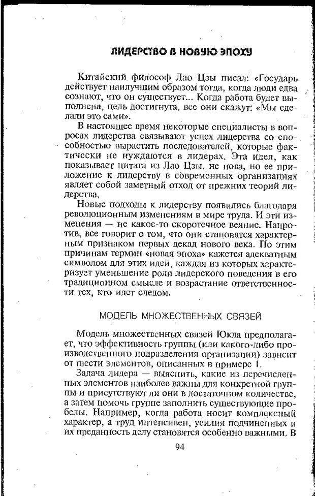 DJVU. Психология лидерства: Хрестоматия. Сельченок К. В. Страница 96. Читать онлайн