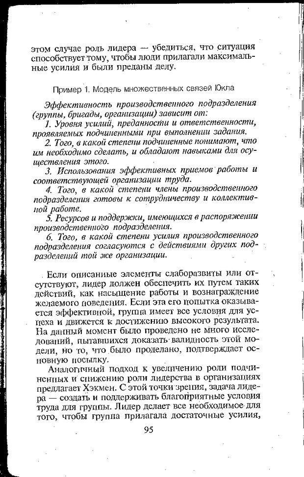 DJVU. Психология лидерства: Хрестоматия. Сельченок К. В. Страница 97. Читать онлайн