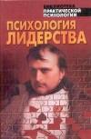 """Обложка книги """"Психология лидерства: Хрестоматия"""""""