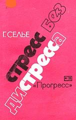 "Обложка книги ""Стресс без дистресса"""