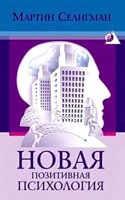 """Обложка книги """"Новая позитивная психология: Научный взгляд на счастье и смысл жизни"""""""