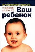 ВАШ РЕБЕНОК: Все, что вам нужно знать о вашем ребенке с рождения до двух лет, Сирс Уильям