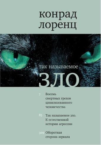 """Обложка книги """"Восемь смертных грехов цивилизованного человечества"""""""